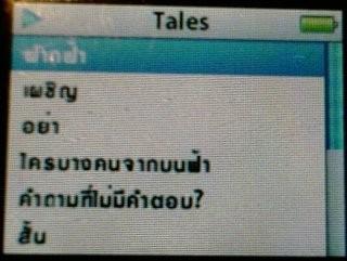 tales thai