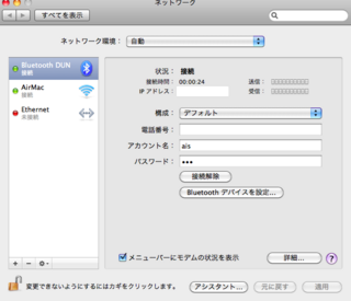 スクリーンショット(2009-11-15 7.28.08).png