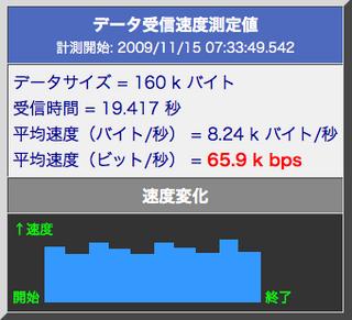スクリーンショット(2009-11-15 7.34.34).png